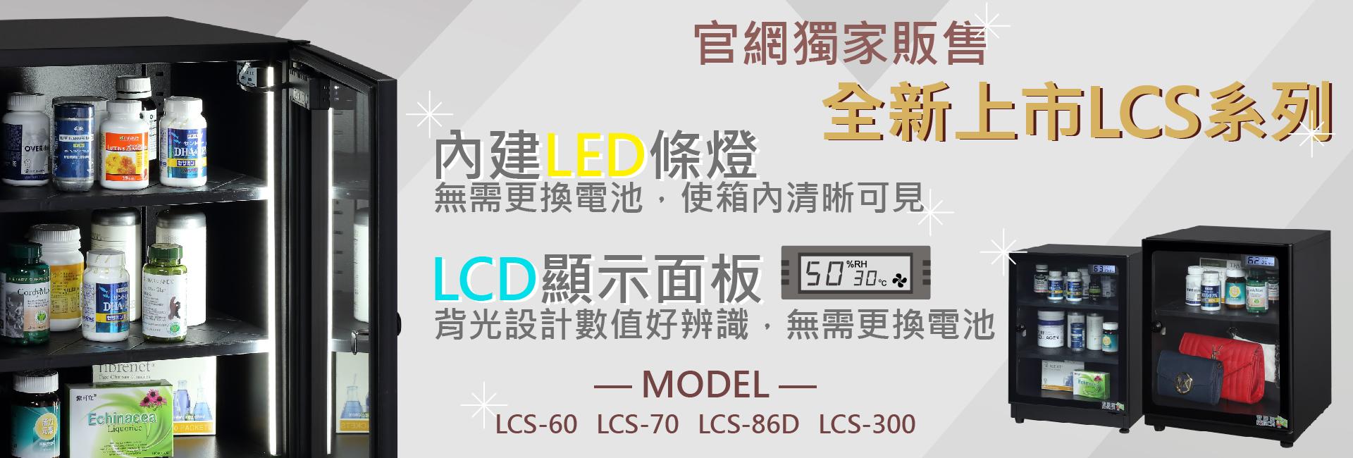 LCS系列全新上市官網獨家販售
