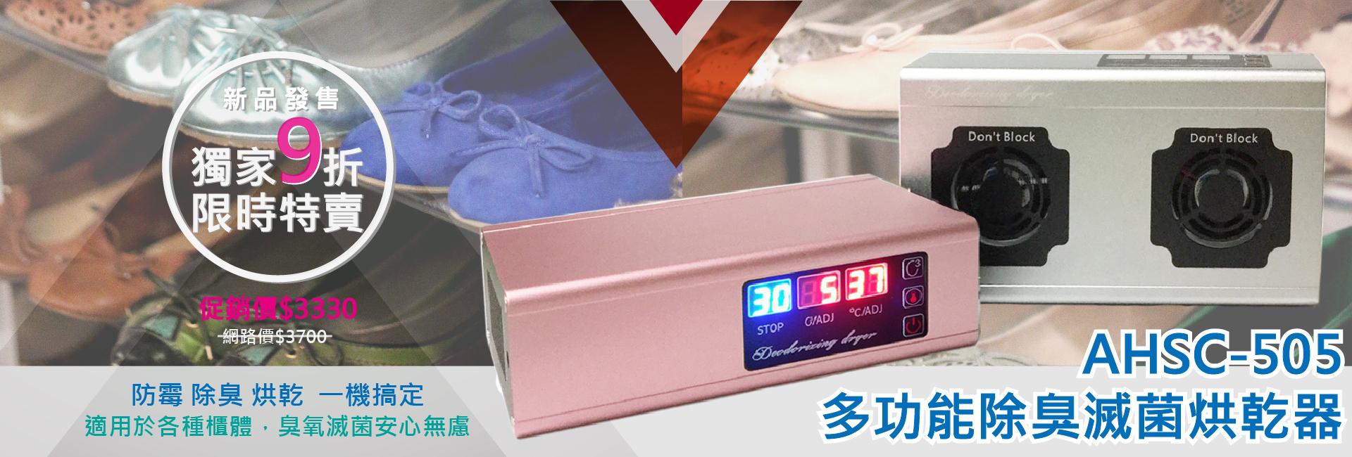 多功能除臭滅菌烘乾器新品發售限時特價