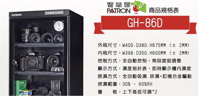 寶藏閣防潮箱 GH-86D 食物、3C 用品防潮除溼儲物箱 實用心得分享