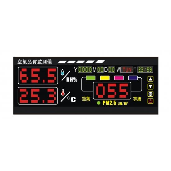 室內空氣品質監測儀(PM2.5、溫濕度)-AP-100